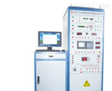 JDZ-6W电机定子综合测试仪
