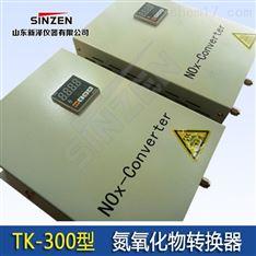 氮氧化物转换炉
