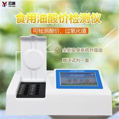 YT-SJ12食用油品质快速检测仪厂家