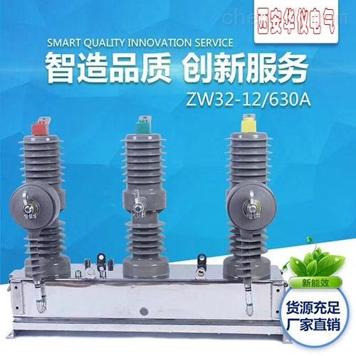10KV线路ZW32高压断路器