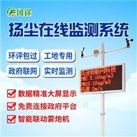 FT-YC工地扬尘在线监测系统