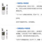 D-72S/73S倔场HORIBA塑料体pH电极套装测量仪D-71S