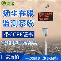 FT-BX-051扬尘在线监控设备价格