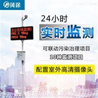 FT-BX-07扬尘监测系统多少钱