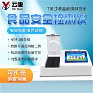 YT-SP60食品安全检测设备
