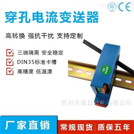 TRCK穿孔穿孔交流变送器一入一出4-20MA交流霍尔电量