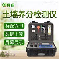 FT-Q4000土壤养分检测仪厂家