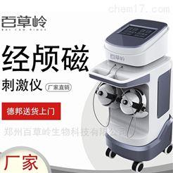 N-800腦循環治療儀