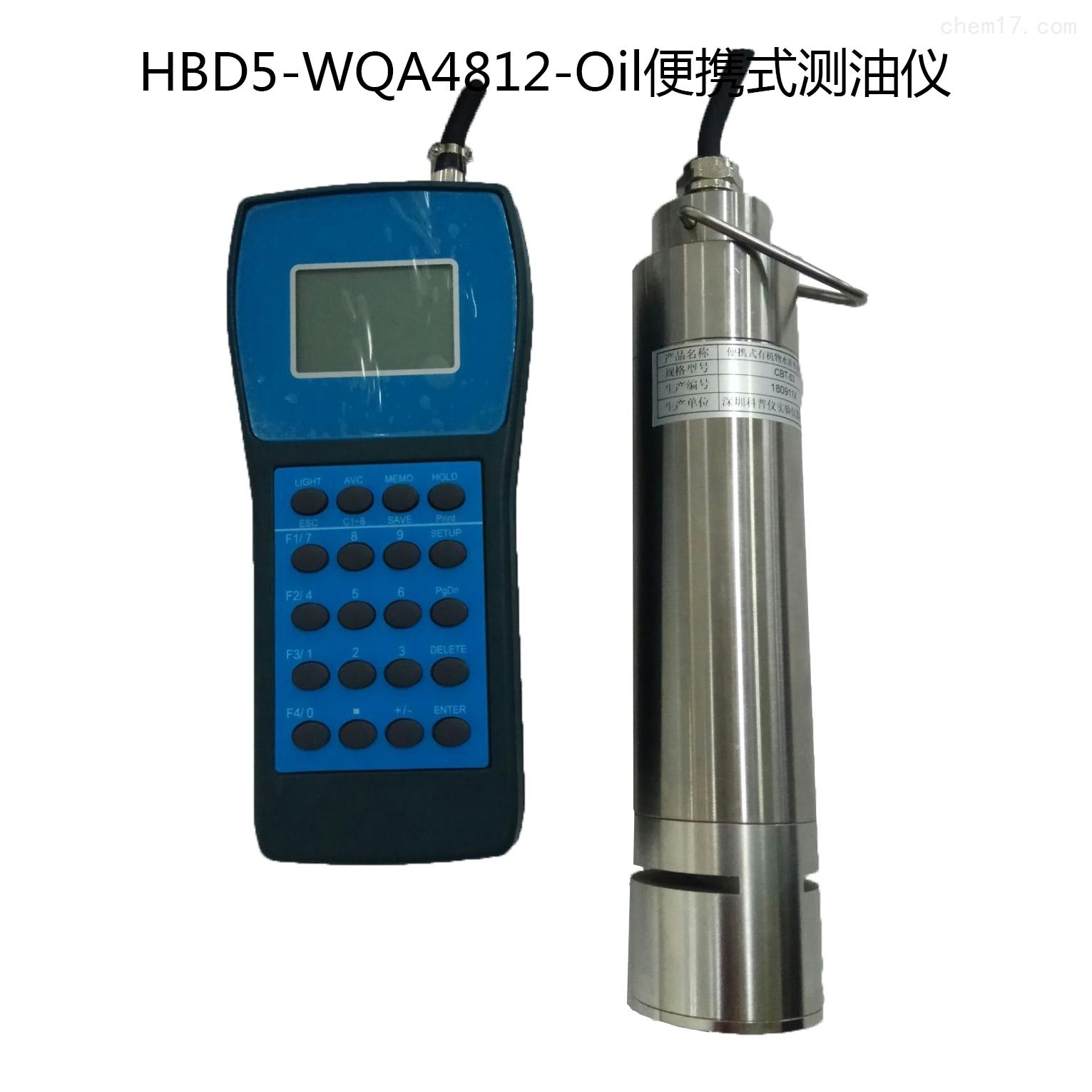 紫外测油仪
