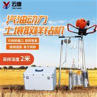 10米土壤取样钻机
