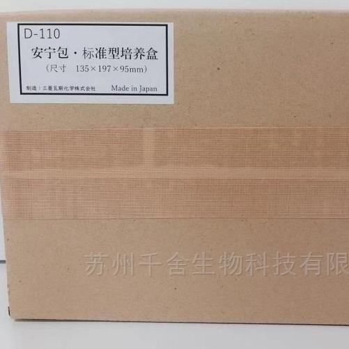 日本三菱MGC培养盒(标准型2.5L)C-31