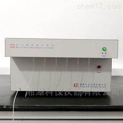 YFK30陶瓷多元素分析仪