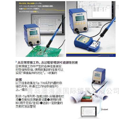 日本进口HAKKO白光可追溯性焊接烙铁