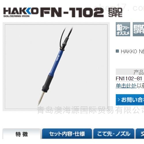 日本进口HAKKO白光可追溯性焊接烙铁头