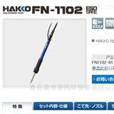 FN-1102日本进口HAKKO白光可追溯性焊接烙铁头