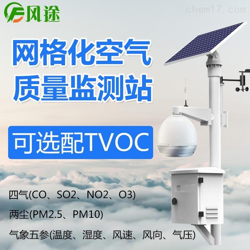 网格化空气质量监测站
