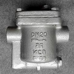 CS15H-16C DN20钟形浮子(倒吊桶式)疏水阀