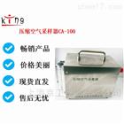 压缩空气采样器CA-100