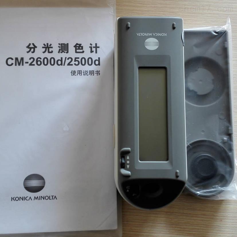 柯尼卡美能达CM-2600d便携式分光测色计