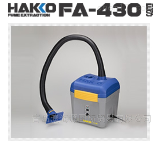 日本白光HAKKO烙铁焊接烟雾吸收器/净化器