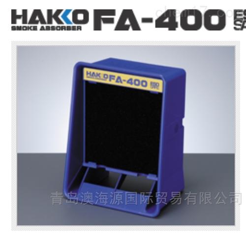 日本白光HAKKO烙铁焊接烟雾吸收器/台式