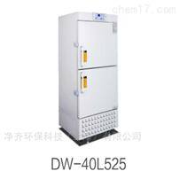 DW-40L525澳柯玛-40℃低温保存箱