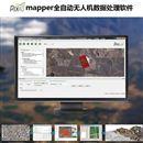 全自动快速无人机数据处理软件Pix4Dmapper