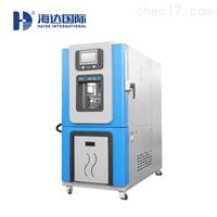 HD-E702-150K20恒温恒湿试验箱价格