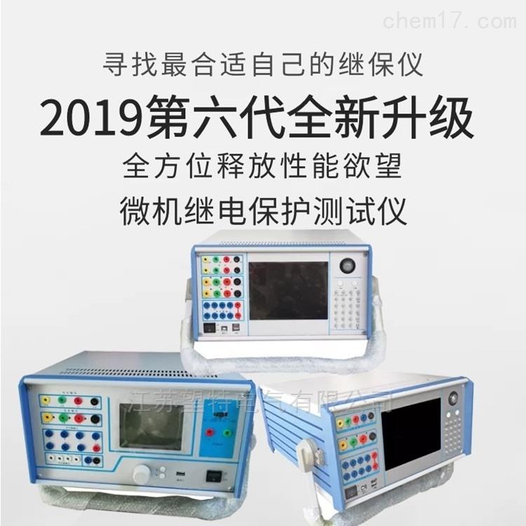 专业制造厂家继电保护校验仪