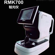RMK-700电脑验光仪雄博RMK-700