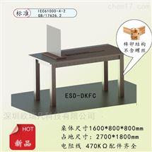 ESD-DKFC静电放电试验台测试桌