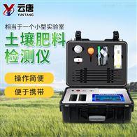 YT-GT土壤养分测定仪价格