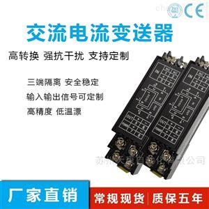 WS1526交流电流变送器AC