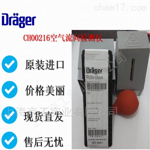 德尔格发烟管CH00216