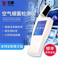 YT-MBS微生物检测仪价格