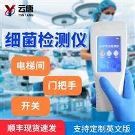YT-ATP细菌微生物检测仪