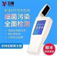 YT-ATP清洁度检测仪