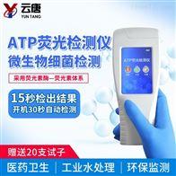 YT-ATP医院洁净度检测仪厂家