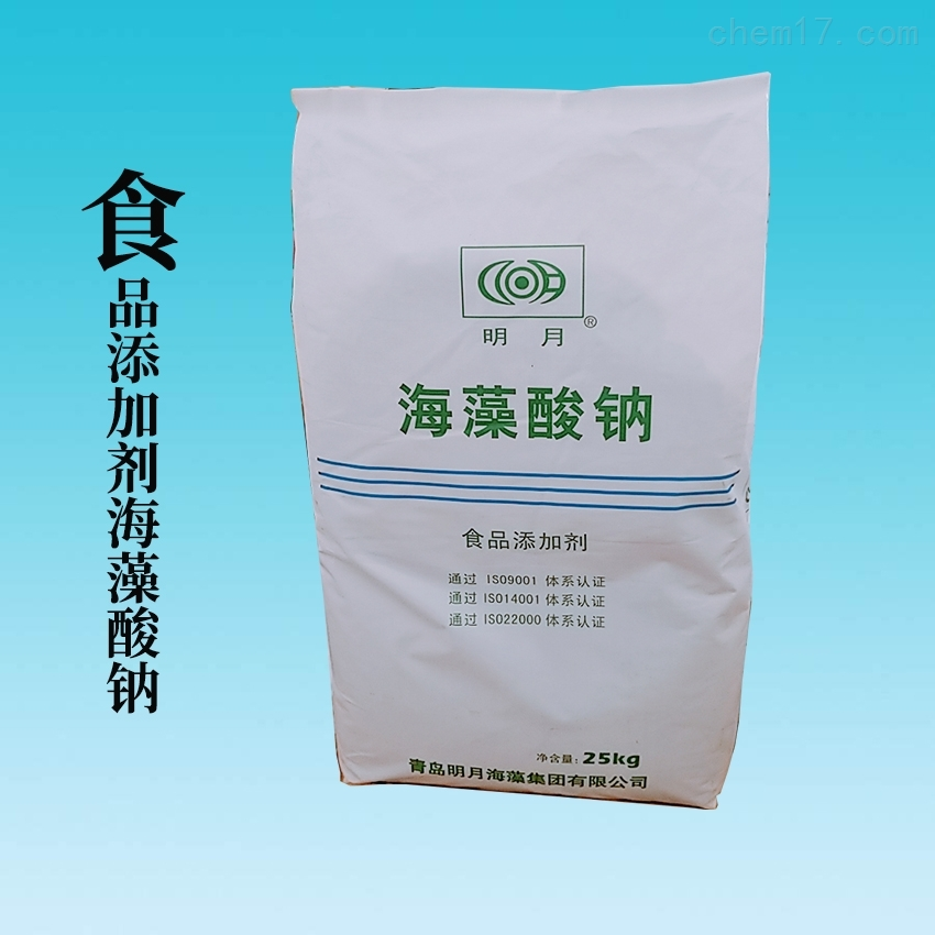 山东青岛明月褐藻酸钠生产厂家