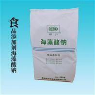 食品级明月海藻酸钠价格 75一公斤