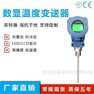 TRWB-SBWZ一体化温度变送器防爆温度传感器PT100