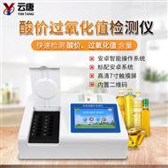 YT-SJ12食用油酸价快速检测仪器