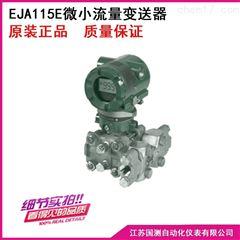 115微小流量EJA变送器