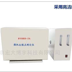 BYHRD-5A微机灰熔点测定仪自动判断结果微机智能融性