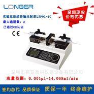 LSP01-1C兰格实验室高压非医用精密注射泵