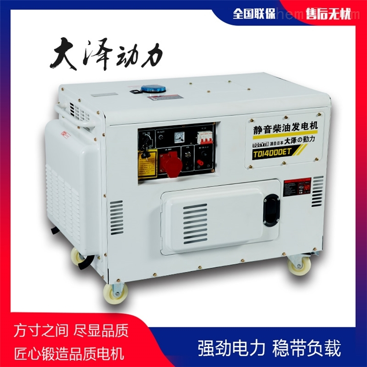 12KW静音柴油发电机操作视频