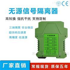 WP-9051无源4-20mA一进一出隔离器