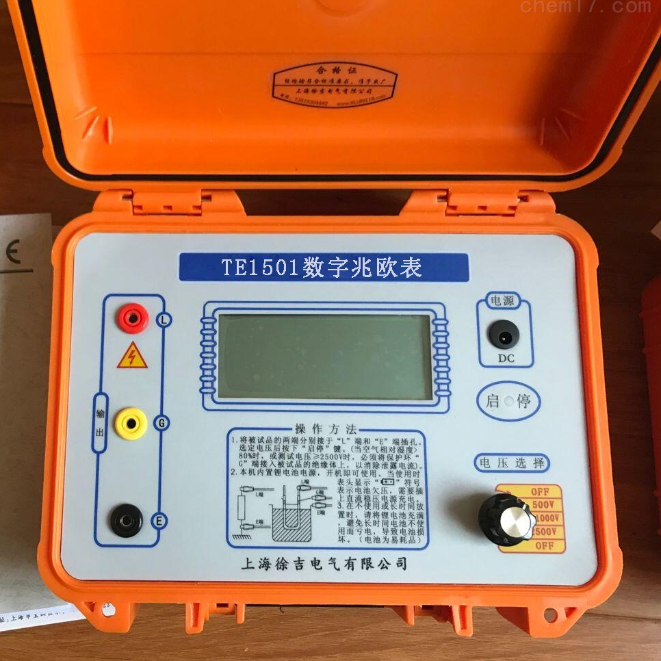 HT2671数字式高压兆欧表徐吉