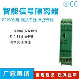 TRPD-11A智能信号隔离器4-20MA一入一出220V供电