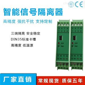 TRPD-11D一入二出4-20MA隔离配电器